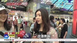 高雄美麗3車站 藝人蔡健雅也取景拍攝│中視新聞 20181014