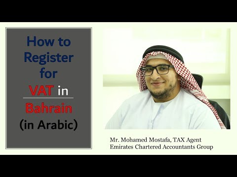 VAT Registration in Bahrain (Arabic)| VAT in Bahrain-Mr. Mohamed Mostafa -TAX Agent,EmiratesCA Group