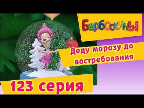 Барбоскины - 123 серия. Деду морозу до востребования. Мультфильм