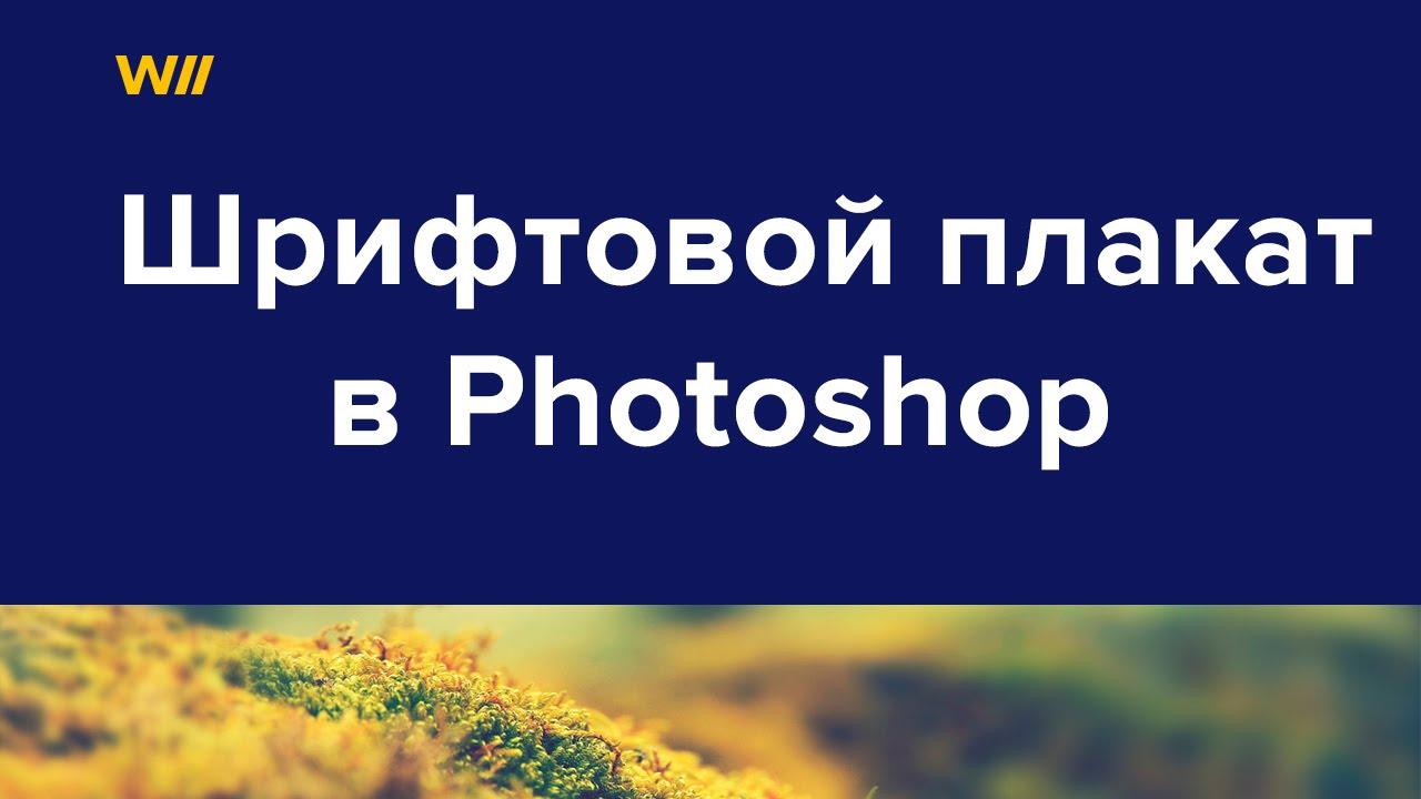 Как сделать плакат в фотошопе фото 25