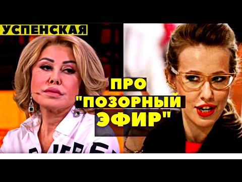 Позорный эфир сбежавшая Любовь Успенская обратилась к Первому каналу
