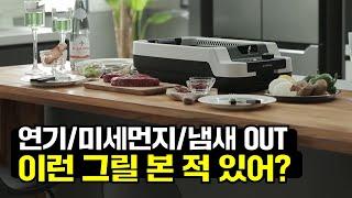 창문 열지 않고도 실내에서 고기 굽는 법? (feat.…