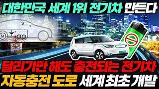 달리기만 해도 충전되는 전기차 자동 충전도로 세계 최초 개발 l electric vehicle[ENG SUB]