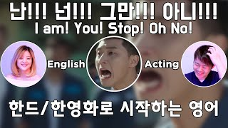 [ITAEWON CLASS]Change K-movie/K-drama famous Scene to Eng ver.(+Worldwide CC)