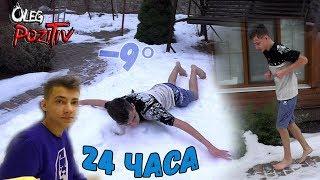 24 ЧАСА говорю ДА Sasha Show!!! Челлендж 24 часа Challenge 24 hours