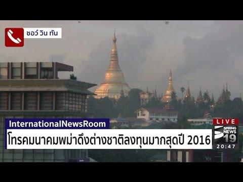 International Newsroom 7/1/60 : โทรคมนาคมเมียนมาดึงต่างชาติลงทุนมากสุดปี 2016