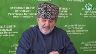 Муфтий Ингушетии Иса хаджи Хамхоев про евкурова