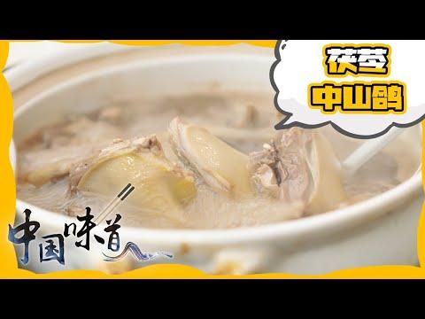 陸綜-中國味道-20210713-茯苓中山鴿皮脆肉嫩骨酥香茯苓中山鴿烹飪秘訣是什麼?——傳家菜篇