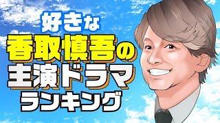 新しい地図 として活躍中!元 #SMAP の #香取慎吾 が最も輝いていた作品...