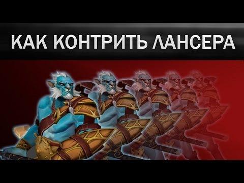 видео: dota 2 гайд: Как контрить phantom lancer'a?