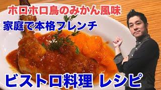 フランスのレストランや大阪の老舗フレンチレストラン。リッツカールト...