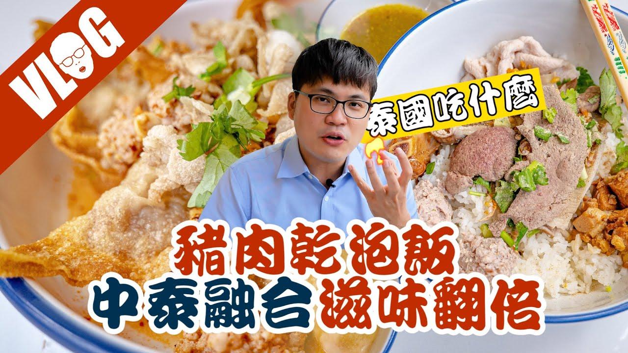曼谷餐廳開吃: 豬肉乾泡飯 重新詮釋古早味│泰國吃什麼O-Charm