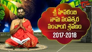 Ugadi Panchanga Sravanam 2017 | Hevilambi Nama Samvatsara Telugu Panchangam | Rasi Phalalu 2017 2018
