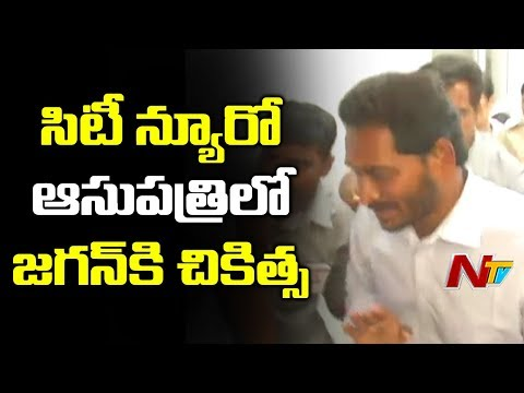 YS Jagan Undergoing Treatment at Neuro City Center Hospital after Attack | Hyderabad | NTV