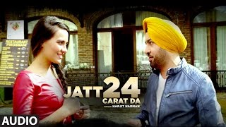 Harjit Harman: Jatt 24 Carat Da (Full Audio Song) | Latest Punjabi Songs 2016 | T-Series