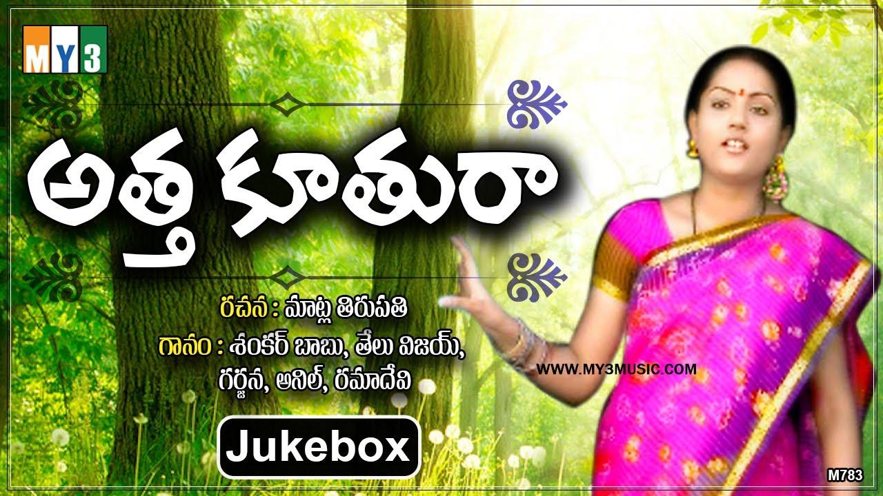 Latest Telangana Folk Songs Atta Kodalu
