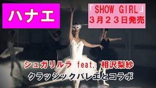 ハナエの3rd ALBUM 「SHOW GIRL」が3月23日にリリースされる。 アルバム...