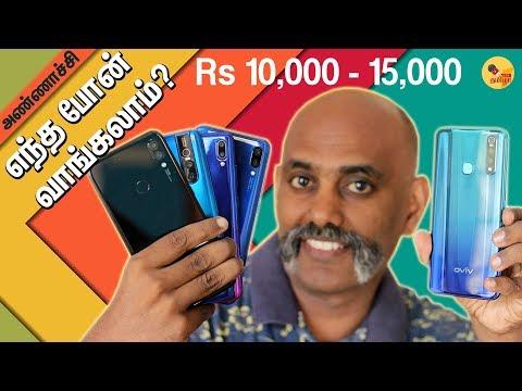 Best Phones Under Rs 15,000 in Tamil | எந்த போன் வாங்கலாம்? | Tech Tamizha