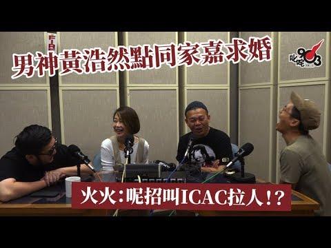 【男神黃浩然點同家嘉求婚 火火:呢招叫ICAC拉人!?】