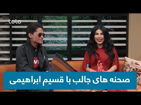 صحنه های جالب با قسیم ابراهیمی / Comedy scenes With Qasim Ibrahimi