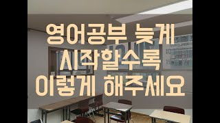 초등학교 5~6학년에 영어공부를 시작하는 학생들과 부모…