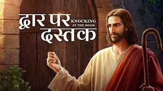 "How to Welcome the Return of the Lord Jesus | Hindi Christian Movie ""द्वार पर दस्तक"" (Hindi Dubbed)"