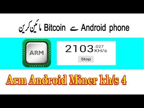 Litecoin Mining With Android Phone [Urdu Hindi]