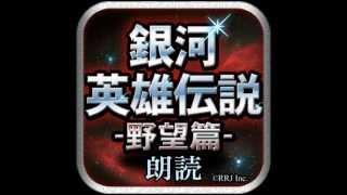 銀河英雄伝説 -野望篇-ヤンとビュコックの会話 朗読サンプル