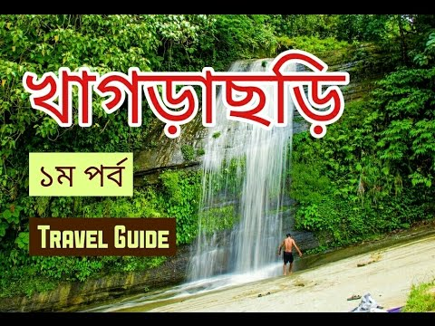 Khagrachhari - Part 1 । খাগড়াছড়ি শহর । রিছাং ঝর্ণা । থাকা-খাওয়া । Travel Guide