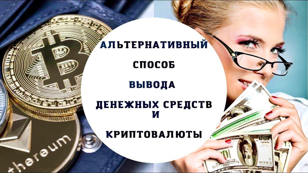 Альтернативный способ вывода, хранения и использования денежных средств и криптовалюты