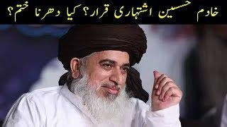 Molana Khadim Hussain Rizvi Ishtihari Qarar | Kal Tak with Javed Chaudhry | Express News
