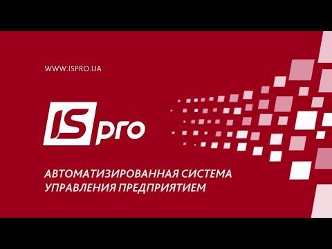 ISpro. Ведомость инвентаризации основных средств