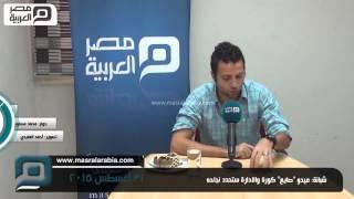 مصر العربية | شبانة: ميدو