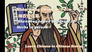 Learn Chinese In Chinese Stories|Chinese Legends|Shennong Tested Hundreds Of Herbs In Person
