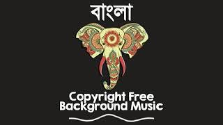 Download Copyright Free Bangla Background Music | Copyright Free Bangla Song |  mp3 Download | @BDMiX MUSiC