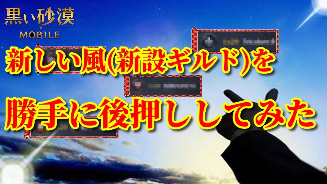【黒い砂漠モバイル】新しい風(新設ギルド)を勝手に後押しする動画…Black Desert Mobile