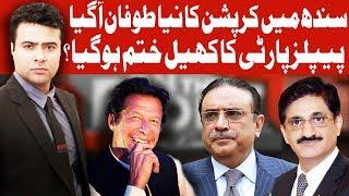 On The Front with Kamran Shahid | 10 January 2019 | Dunya News