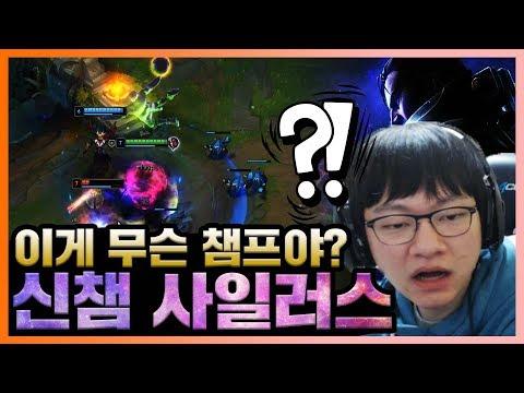 [LOL] 궁을 뺏는 신 챔프 사일러스! 매라가 놀란 챔피언 난이도?! 하지만.. 금방 적응해버리네?