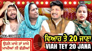 ਵਿਆਹ ਤੇ 20 ਜਾਣਾ (full Comedy Video )¦ Mr Mrs Devgan ¦ Harminder Mindo ¦ Amar Devgan ¦ Charanjit kaur