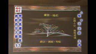 聖玄法師【佛教各宗大意】16 ─ 唯識法相宗大意 佛陀教育基金會 thumbnail