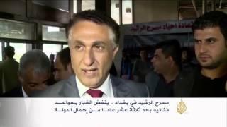 مسرح الرشيد ببغداد ينفض غباره بسواعد الفنانين