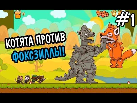 Прохождение Strikeforce Kitty 2 #1 ★ ФОКСЗИЛЛА! ★