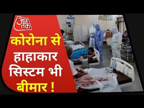Covid-19 In India: ना बेड, ना ऑक्सीजन, ना कोई सिस्टम...Hospitals का बुरा हाल, आखिर कौन जिम्मेदार ?