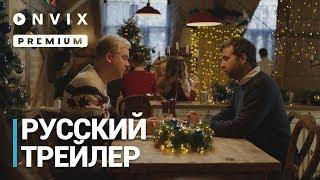 Ёлки Последние   Тизер 2   Фильм [2019]   Пассивный Заработок на Автомате