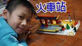臭Fing介紹:LEGO作品 → 火車站 (2015-01-04)m