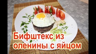 Как готовить бифштекс из оленины – рецепт бифштекс рубленый с яйцом – бифштекс из фарша с яйцом