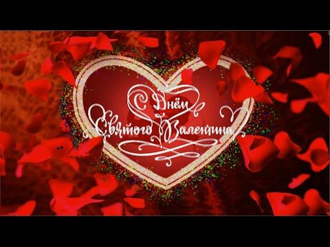 Валентинка. Поздравление с днем влюбленных в День Святого Валентина. 14 февраля. Валентинов день. - Видео приколы смотреть