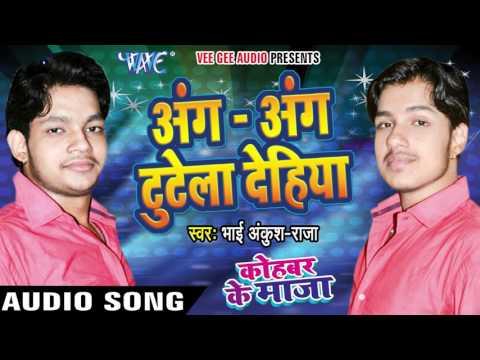 अंग अंग टूटेला देहिया - Kohbar Me Maza - Bhai Ankush Raja - Bhojpuri Hot Songs 2016 new