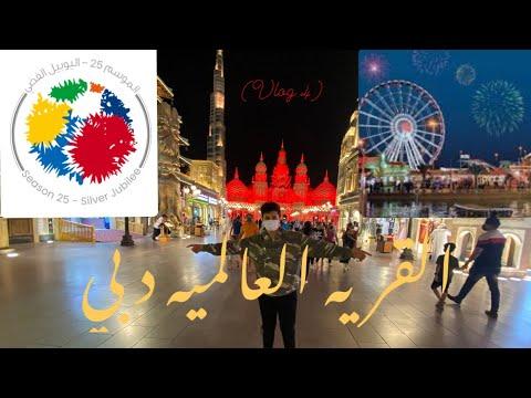 القريه العالميه دبي ___Global village Dubai