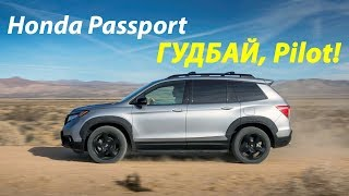 НОВАЯ Honda Passport 2019 обзор